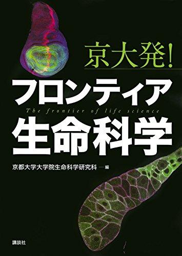京大発! フロンティア生命科学 (KS生命科学専門書)