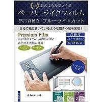 メディアカバーマーケット XP-Pen Artist 16 / Artist 16 Pro (15.6インチ)機種で使える【 ペーパーライク ブルーライトカット キズに強い 反射防止 フィルム 】