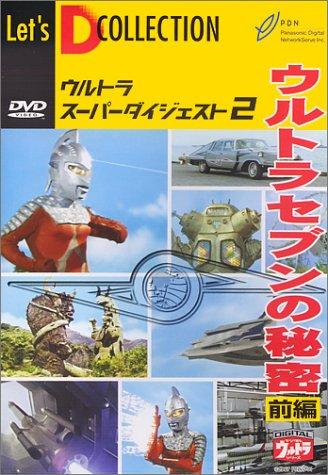 ウルトラスーパーダイジェスト VOL.2「ウルトラセブンの秘密(前編)」 [DVD]