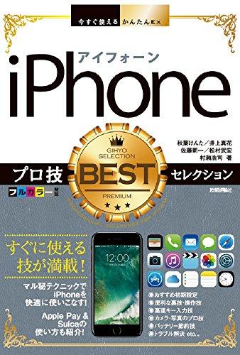 今すぐ使えるかんたんEx iPhone プロ技BESTセレクションの詳細を見る
