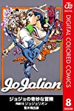 ジョジョの奇妙な冒険 第8部 カラー版 8 (ジャンプコミックスDIGITAL)