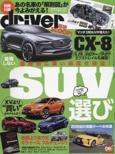 driver(ドライバー) 2017年 7月号