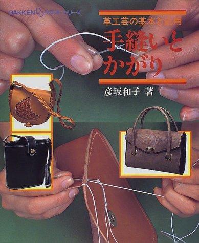 手縫いとかがり—革工芸の基本と応用 (GAKKEN DDクラフト・シリーズ)