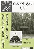 保科正之の生涯と土津神社 (歴春ブックレット)