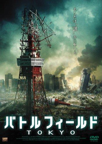 バトルフィールド TOKYO [DVD]の詳細を見る