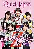 Quick Japan (クイックジャパン) Vol.102 2012年6月発売号 [雑誌]