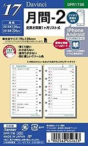 レイメイ藤井 ダヴィンチ 手帳用リフィル 2017 12月始まり マンスリー ポケット DPR1736