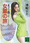 女薫の旅 色と艶と (講談社文庫)
