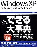 できる大事典 Windows XP Professional & Home Edition (できる大事典シリーズ)