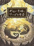 【Amazon.co.jpエビテン限定】わるい王様とりっぱな勇者 初回限定版 ファミ通DXパック PS4版