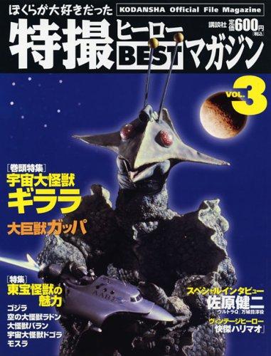 Official File Magazine 特撮ヒーローBESTマガジン VOL.3