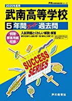 S24武南高等学校 2020年度用 5年間スーパー過去問 (声教の高校過去問シリーズ)