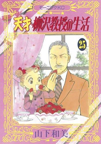 天才柳沢教授の生活(25) (モーニングコミックス)