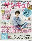 サンキュ!ミニ 2017年 05 月号 [雑誌]: サンキュ! 増刊