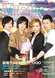 HERO VISION [ヒーローヴィジョン] Vol.40 (TOKYO NEWS MOOK 230号)