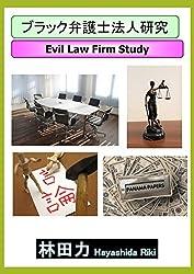 ブラック弁護士法人研究