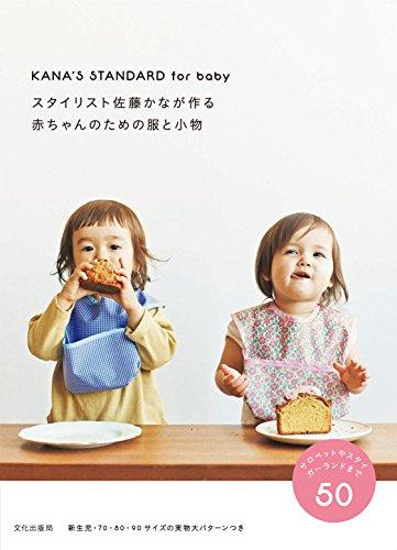 スタイリスト佐藤かなが作る赤ちゃんのための服と小物 KANA'S STANDARD for baby