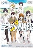 学校の階段 (4) (ファミ通クリアコミックス)