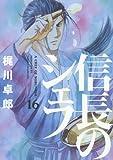 信長のシェフ 16 (芳文社コミックス)