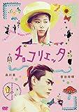 チョコリエッタ[DVD]