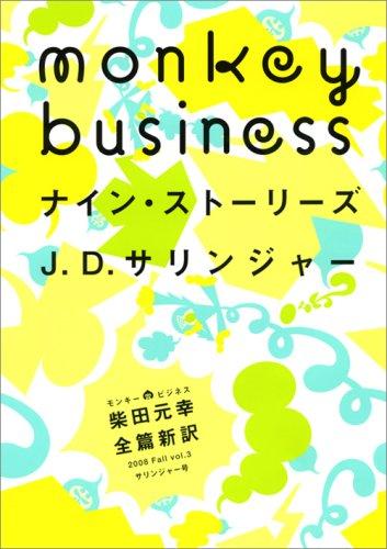 モンキー ビジネス 2008 Fall vol.3 サリンジャー号の詳細を見る