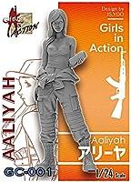 ジルプラ 1/24 ガールズインアクションシリーズ アリーヤ レジンキット GC-001