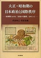 大正・昭和期の日本政治と国際秩序