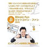 ビットコイン・ファン第4号:ビットコイン決済システムを導入してみた