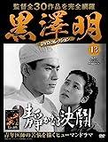 黒澤明 DVDコレクション 13号『静かなる決闘』[分冊百科]