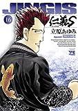 仁義S(じんぎたち) 16 (ヤングチャンピオン・コミックス)