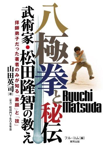 八極拳と秘伝―武術家・松田隆智の教え 拝師弟子だった著者のみが知る「素顔」と「技」 (BUDO‐RABOOKS)
