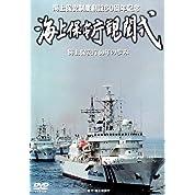創設60周年記念 海上保安庁観閲式 [DVD]