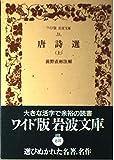 唐詩選 (上) (ワイド版岩波文庫 (84))