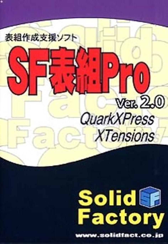 軽減する目を覚ます助手SF表組 Pro Ver.2.0 for Quark XPress対応版