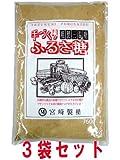 宮崎製糖 手づくりふるさ糖(粗製三温糖)<750g>3袋セット