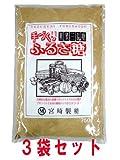 宮崎製糖 手づくりふるさ糖(粗製三温糖)3袋セット
