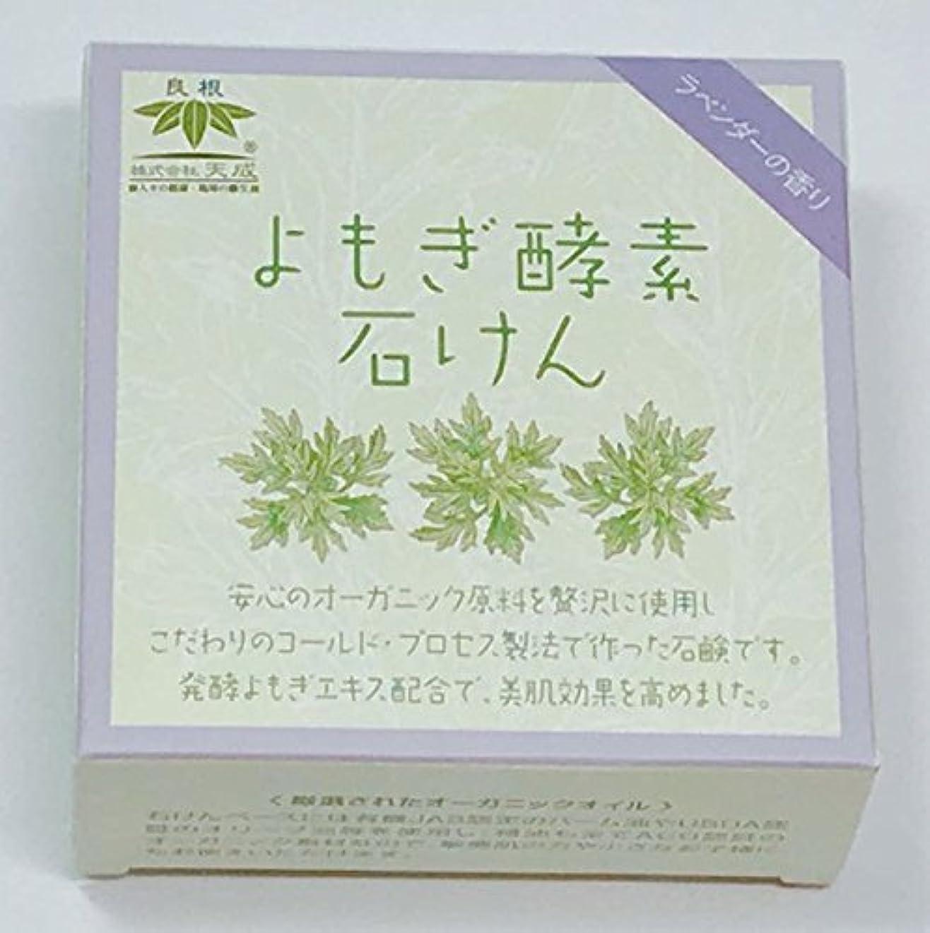 協定クレジット四分円よもぎ酵素石けん(ラベンダーの香り)