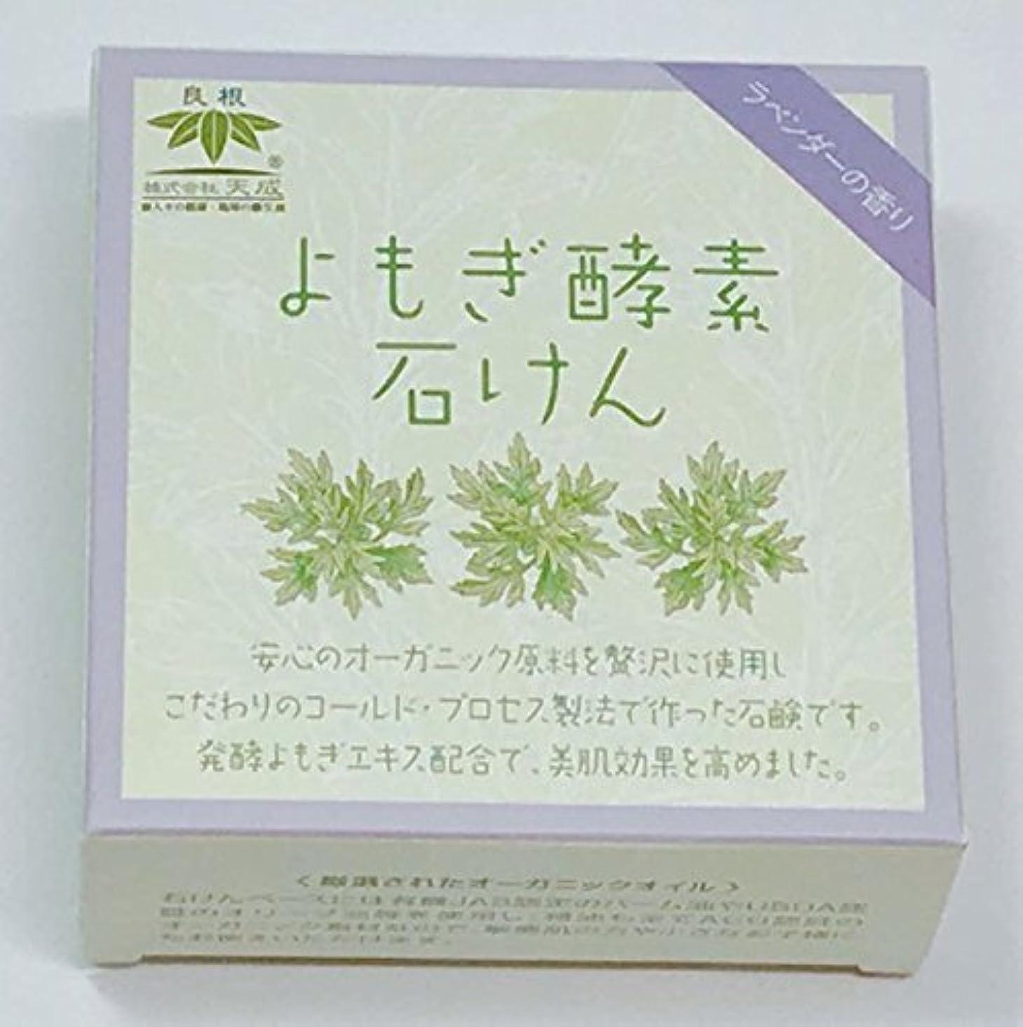 有益なモルヒネ完璧なよもぎ酵素石けん(ラベンダーの香り)
