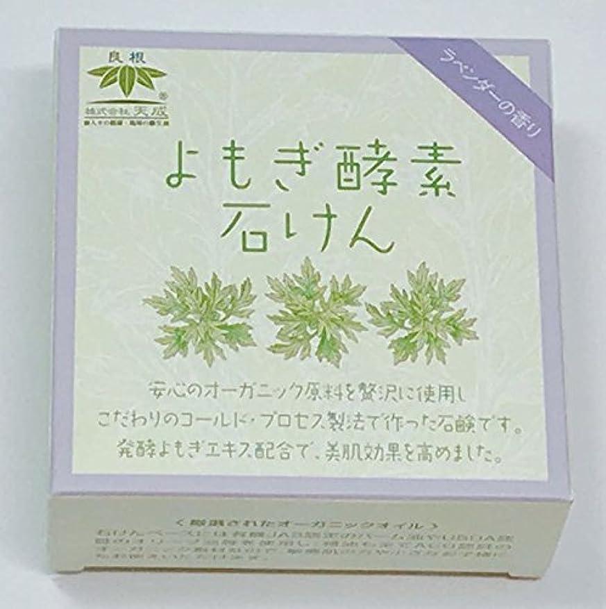 ブロー細分化するネーピアよもぎ酵素石けん(ラベンダーの香り)
