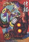 怪〜ayakashi〜 Japanese Classic Horrorの画像