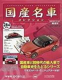 隔週刊国産名車コレクション全国版(284) 2016年 12/7 号 [雑誌]