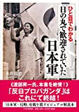 ひと目でわかる「日の丸で歓迎されていた」日本軍 画像