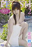 FETISH 2 疋田紗也 [DVD]