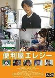 便利屋エレジー[DVD]