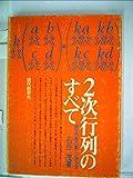 2次行列のすべて―新しい線型代数の学び方 (1976年)