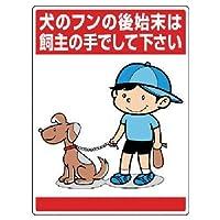 ユニット 公共イラスト標識 犬のフンの後始末は、飼 837-15 安全標識