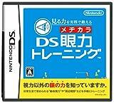 「DS眼力トレーニング」の画像