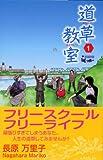 道草教室 / 長原 万里子 のシリーズ情報を見る
