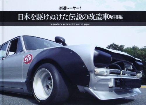 街道レーサー!日本を駆けぬけた伝説の改造車―昭和編