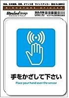 SGS-038 サインステッカー 手をかざして下さい(識別・標識 ・注意・警告ピクトサイン・ピクトグラムステッカー)